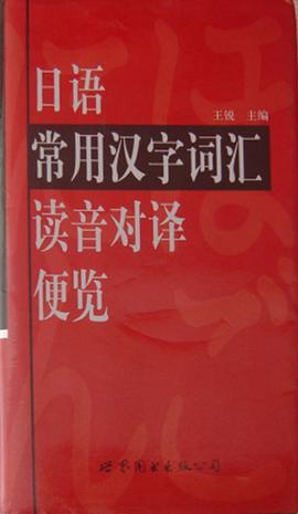 日语常用汉字词汇读音对译便览