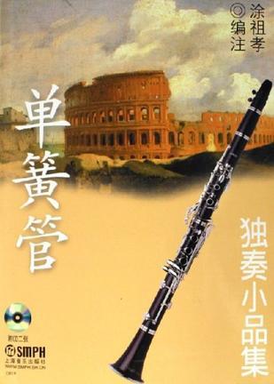 单簧管独奏小品集