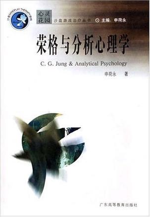 荣格与分析心理学