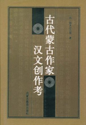 古代蒙古作家汉文创作考