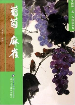 葡萄麻雀/中国画一花一鸟技法丛书