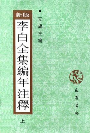 新版 李白全集编年注释(上、下)