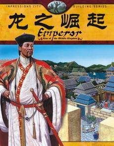 皇帝:龙之崛起 Emperor: Rise of the Middle Kingdom