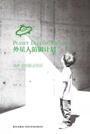 外星人防御计划