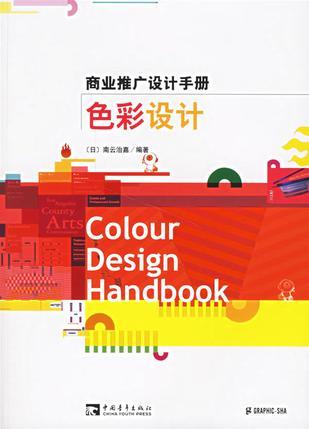 商业推广设计手册