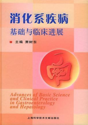 消化系疾病基础与临床进展