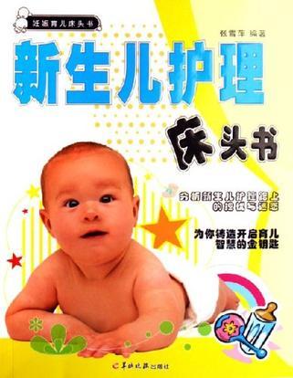 新生儿护理床头书-妊娠育儿床头书