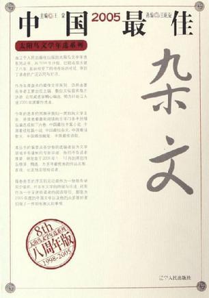 2005中国最佳杂文