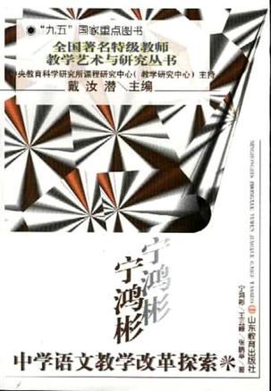 宁鸿彬中学语文教学改革探索