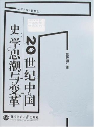 20世纪中国史学思潮与变革