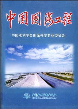 中国围海工程