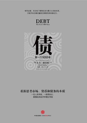 债:第一个5000年