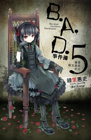 B.A.D.事件簿 05