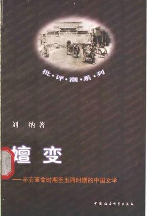 嬗变:辛亥革命时期至五四时期的中国文学