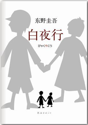 东野圭吾小说推荐_白夜行 (豆瓣)