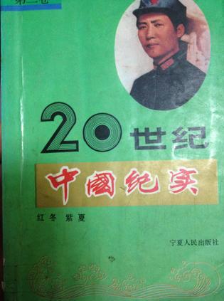 20世纪中国纪实(第三卷)