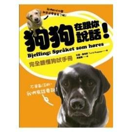 狗狗在跟你说话!完全听懂狗吠手册