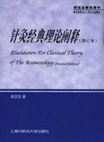 针灸经典理论阐释