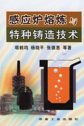 感应炉熔炼与特种铸造技术