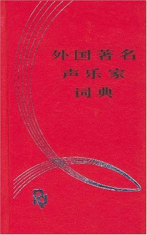 外国著名声乐家词典