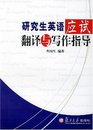研究生英语应试翻译与写作指导