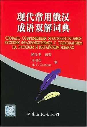 现代常用俄汉成语双解词典