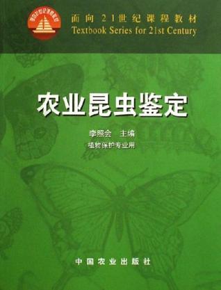 农业昆虫鉴定
