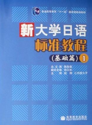 新大学日语标准教程