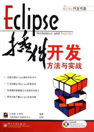 Eclipse插件开发方法与实战