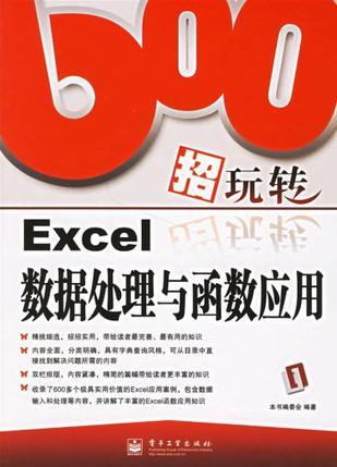 600招玩转Excel数据处理与函数应用