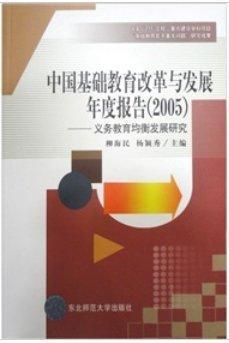 中国基础教育改革与发展年度报告