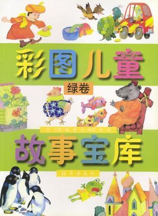 彩图儿童故事宝库(绿卷)