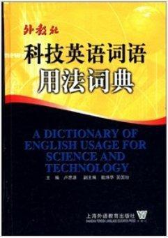 科技英语词语用法词典