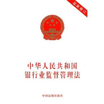 中华人民共和国银行业监督管理法