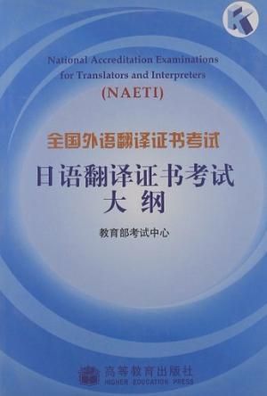 全国外语翻译证书考试日语翻译证书考试大纲
