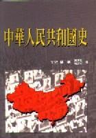 中華人民共和國史
