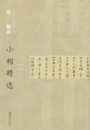 中国近现代书家小楷精选·清傅山小楷精选