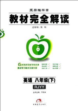 2012版教材完全解读  英语  八年级(下)