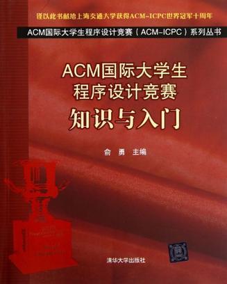 ACM国际大学生程序设计竞赛