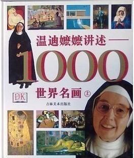 温迪嬷嬷讲述1000世界名画