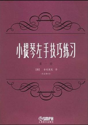 小提琴左手技巧练习(第一册)