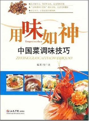 用味如神中国菜调味技巧