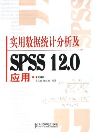 实用数据统计分析及SPSS 12.0应用