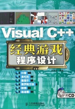 Visual C++经典游戏程序设计