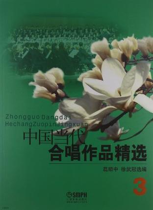 中国当代合唱作品精选