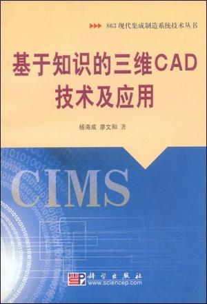 基于知识的三维CAD技术及应用