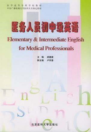医务人员初中级英语