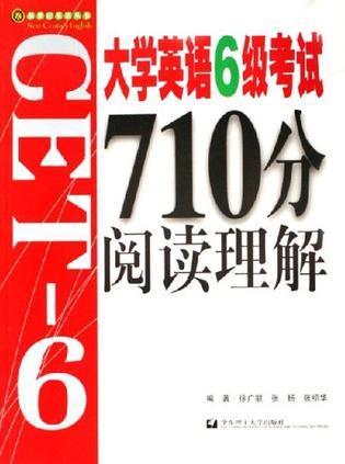 大学英语6级考试710分阅读理解