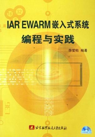 IAR EWARM嵌入式系统编程与实践
