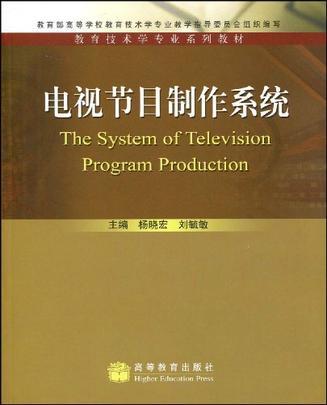 电视节目制作系统